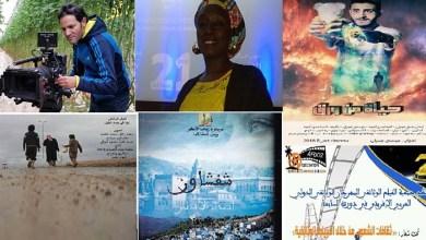 صورة افلام المهرجان الوثائقي الدولي العربي الإفريقي بزاكورة