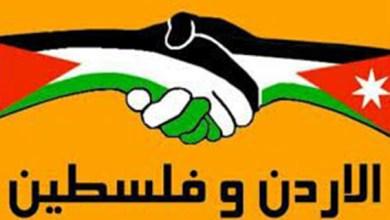 صورة الأردن والكرامة فلسطين وأمي