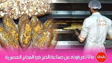صورة ما لا تعرفونه عن صناعة الخبز في المخابز العصرية