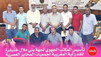 صورة فيديو – تأسيس المكتب الجهوي لجهة بني ملال خنيفرة  للفدرالية المغربية لجمعيات المخابز العصرية