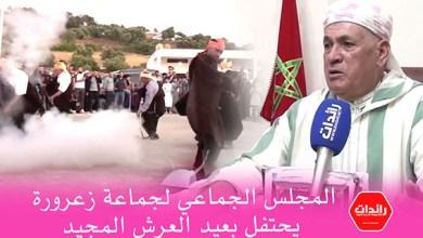 صورة المجلس الجماعي لزعرورة يحتفل بعيد العرش المجيد