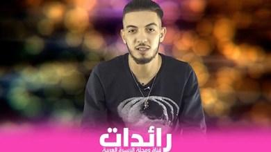 صورة شباب وفنون : لقاء مع فنان الراب محسن التواتي