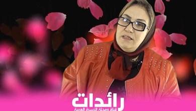 صورة نساء رائدات – شرفة بنعياد رئيسة جمعية شعلة الأمل للتنمية الإجتماعية والتضامن بفاس