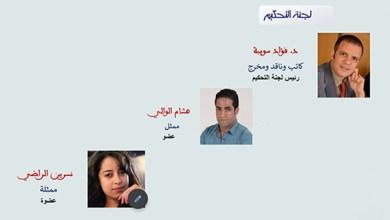 صورة فؤاد سويبة يحكم مسابقة ملتقى مشرع بلقصيري السينمائي