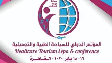 صورة انطلاق فعاليات مؤتمر السياحة العلاجية والتجميلية بالقاهرة