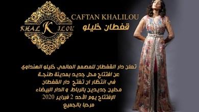 """صورة المصمم """"خليلو الهنداوي"""" يفتتح محل جديد بلوكس مول طنجة يوم الأحد 2 فبراير2020"""