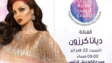 صورة ديانا كرزون تلتقي جمهورها الخليجي والعربي  في مهرجان الفجيرة الدولي للفنون