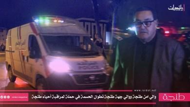 صورة والي امن طنجة ووالي جهة طنجة تطوان الحسمة في حملة لمراقبة أحياء طنجة