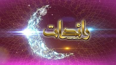 صورة رائدات تتمنا لكم رمضان مبارك وكل عام وأنتم بخير