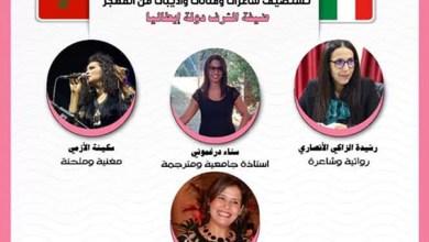 صورة منظمة المرأة الاستقلالية تنسيقية مغربيات العالم تنظم جلسة إبداعية