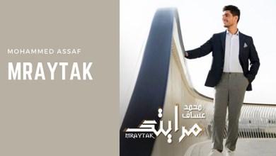 """صورة النجم العربي محمد عساف يصدر """"مرايتك"""" باللهجة العراقيّة"""