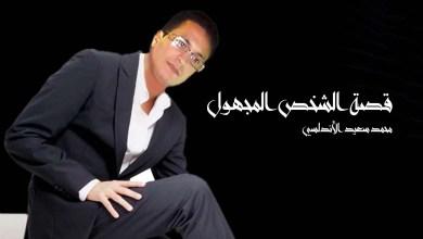 صورة قصة الشخـص المجـهـول للكاتب محمد سعيد الأندلسي
