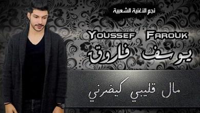 """صورة يوسف فاروق يستقبل شهر مارس ب """" مال قليبي كيضرني"""""""