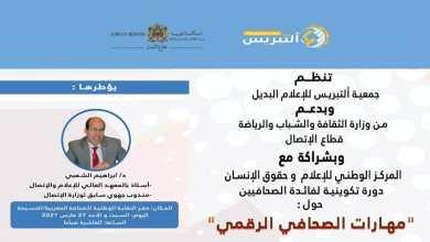"""صورة مهارات الصحافي الرقمي"""" موضوع دورة تكوينية بالحسيمة يومي 27 و 28 مارس"""