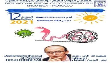 صورة المهرجان الدولي 12 للفيلم الوثائقي بخريبكة يفتح باب الترشح للمسابقة الرسمية