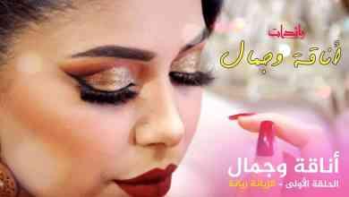 صورة أناقة وجمال | الحلقة الأولى | الزيانة ريانة