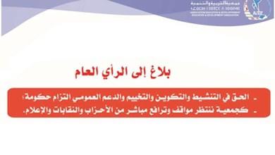 صورة بلاغ إلى الرأي العام لجمعية التربية والتنمية  ATT