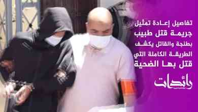صورة تفاصيل تمثيل جريمة قتل طبيب بطنجة