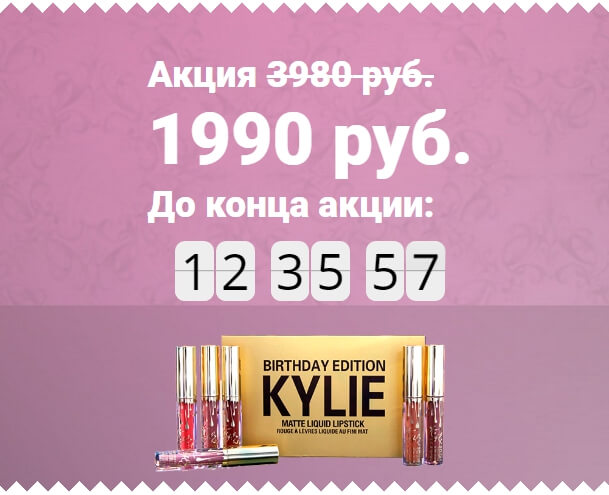 набор помад kylie jenner birthday купить