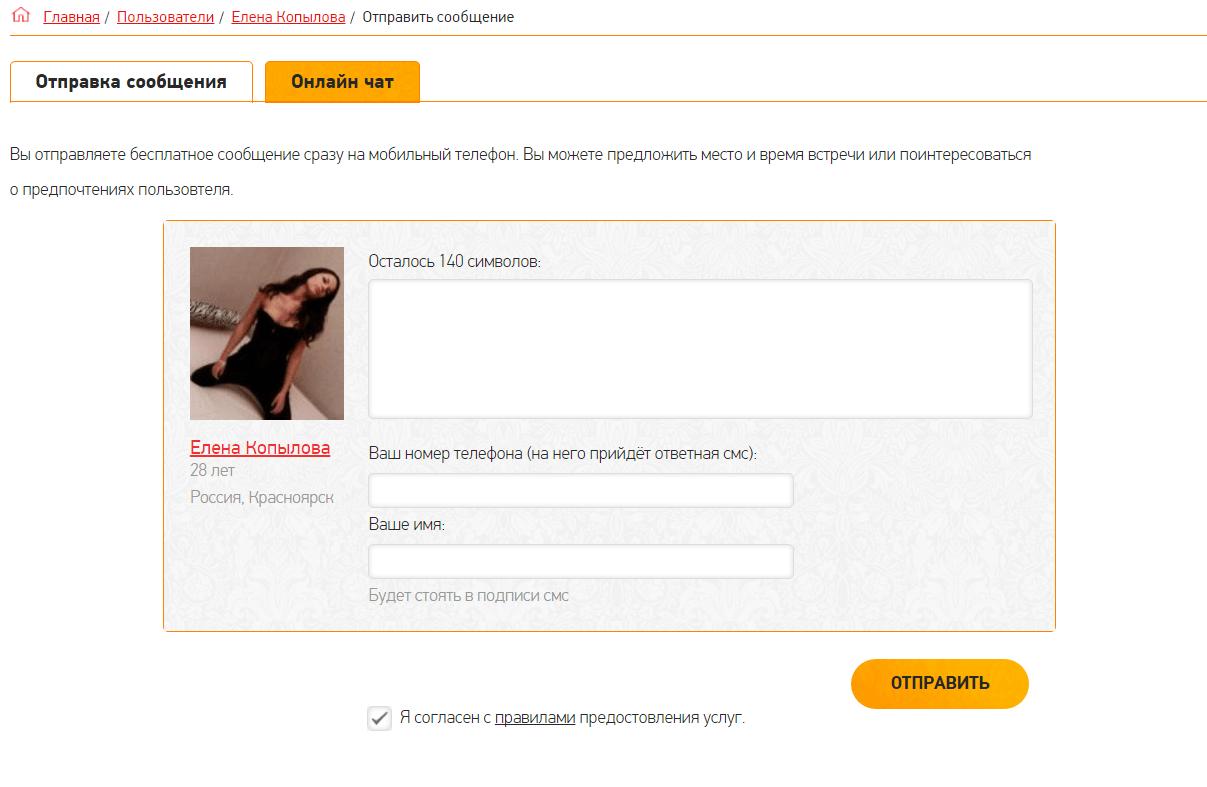 знакомства без отправки смс при регистрации