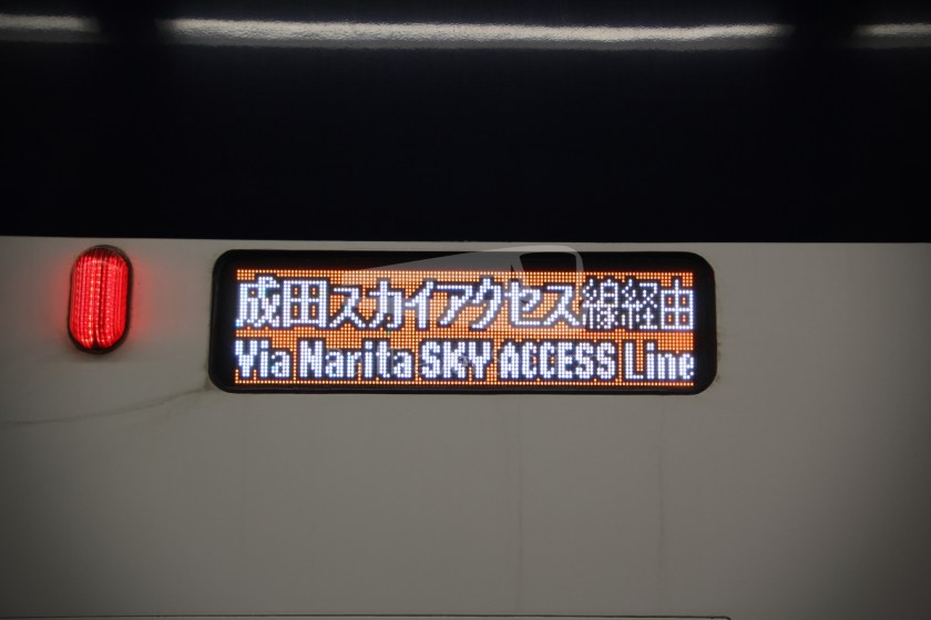 Keisei Skyliner 37 Keisei-Ueno Narita Airport Terminal 1 037