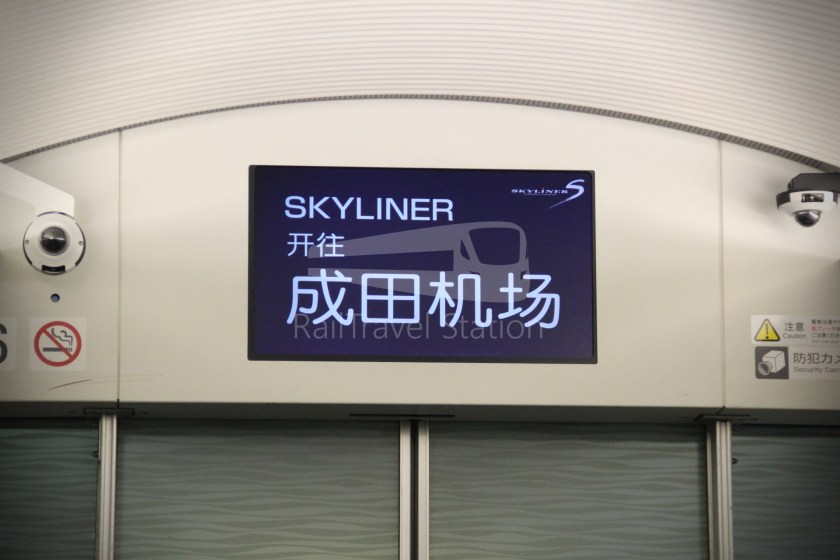 Keisei Skyliner 37 Keisei-Ueno Narita Airport Terminal 1 051