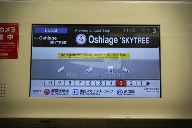 Keisei Skyliner and Tokyo Subway 72-Hour Ticket 035
