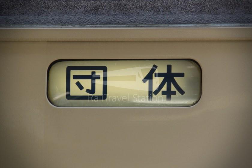 Odoriko 114 Izukyu-Shimoda Tokyo 088