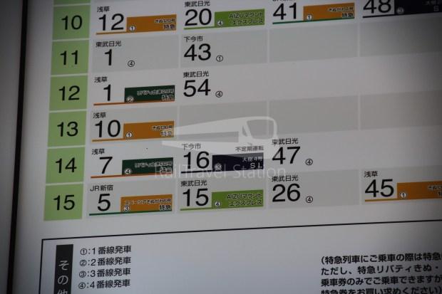 Revaty Aizu 132 Kinugawa-Onsen Shimo-Imaichi 007