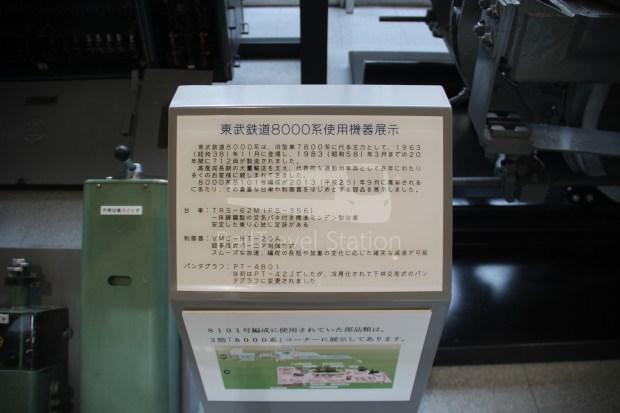 Tobu Museum 055