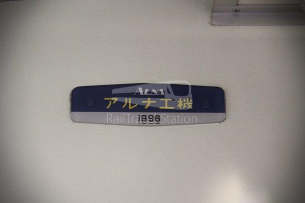 Tobu Skytree Line Local Higashi-Mukojima Asakusa 016