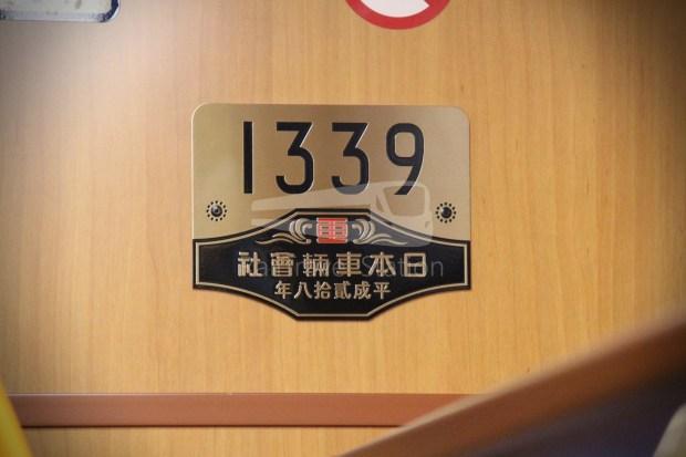 Tokyo Metro 1000 Series Set 1139F Special Retro-Style 003