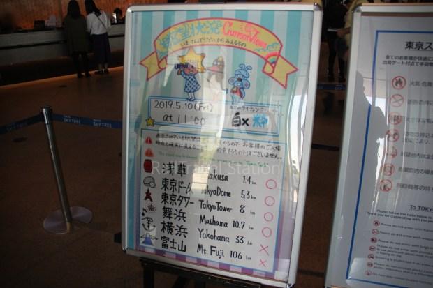 Tokyo Skytree 006