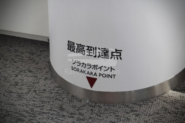 Tokyo Skytree 052