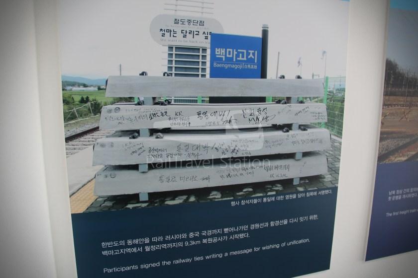 DMZ Train 4888 Dorasan Yongsan 095