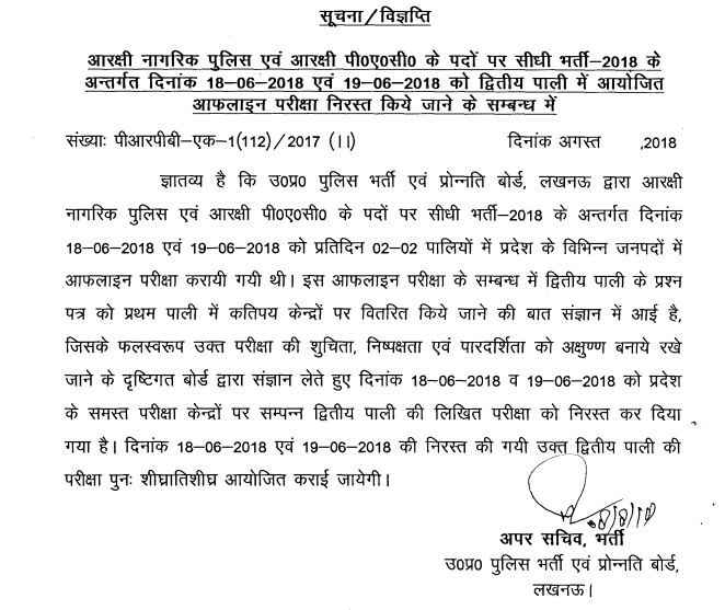 UP Police Constable Exam canceletion notice