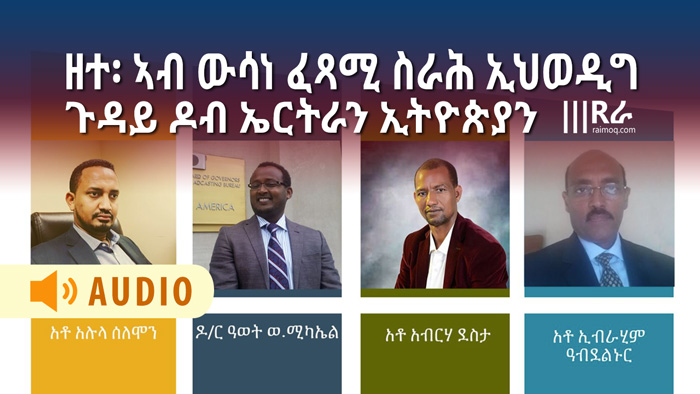 Audio Discussion On The Ethiopian Statement About Algiers Agreement