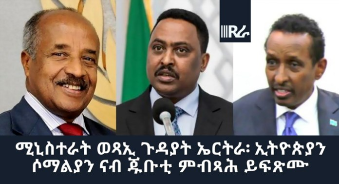 Foreign Ministers of Eritrea, Ethiopia & Somalia are travelling to