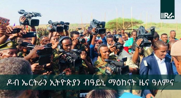 Headlines of Media Outlets Regarding Ethiopia-Eritrea border