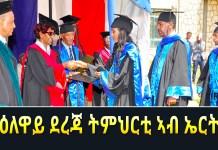 MUSIC] Nifuat Qoleu - Eritrean Children Music 2018 By Maynas