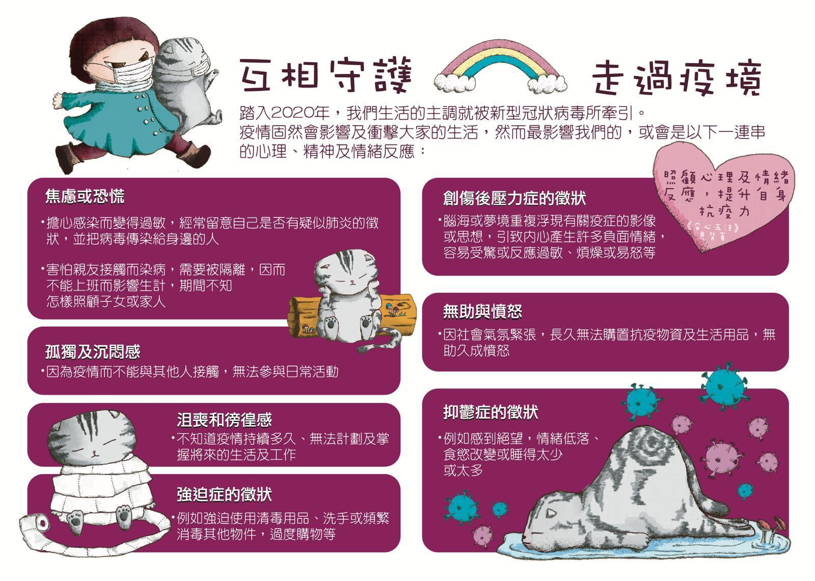 最新消息 | 香港路德會青彩中心
