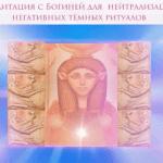 МЕДИТАЦИЯ С БОГИНЕЙ ДЛЯ НЕЙТРАЛИЗАЦИИ НЕГАТИВНЫХ ТЁМНЫХ РИТУАЛОВ