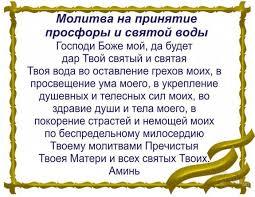БОГОЯВЛЕНИЕ. УЧЁНЫЕ И  СВЯЩЕННИКИ О КРЕЩЕНСКОЙ ВОДЕ 4-1