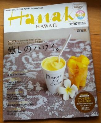 癒しのハワイ。 ですって