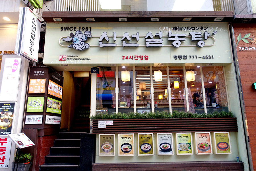 首爾 Seoul | 明洞 神仙雪濃湯 신선설농탕 雪白牛骨濃湯清淡有味