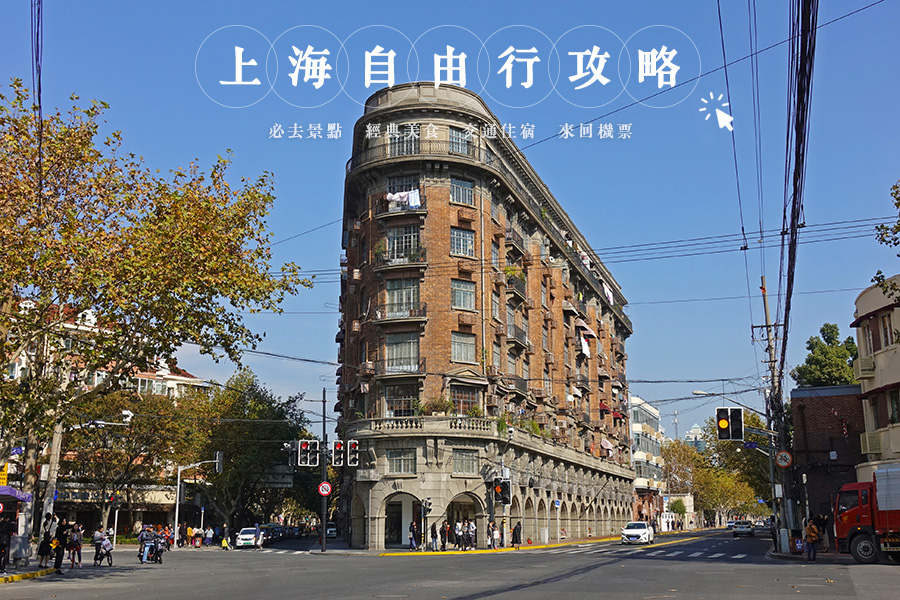 上海自由行攻略 | 必去景點、經典美食、交通住宿、來回機票,新舊參半的繁華之星