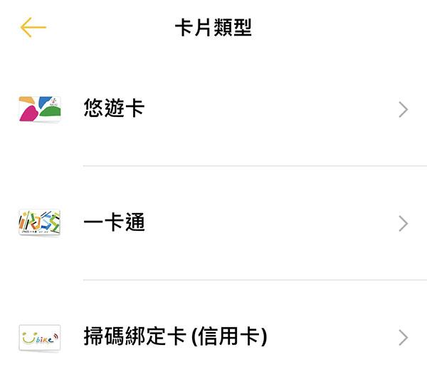 高雄 YouBike 2.0 微笑單車租借綁卡教學。9月底前30分鐘免費~公共自行車再進化!! – 披著虎皮的貓