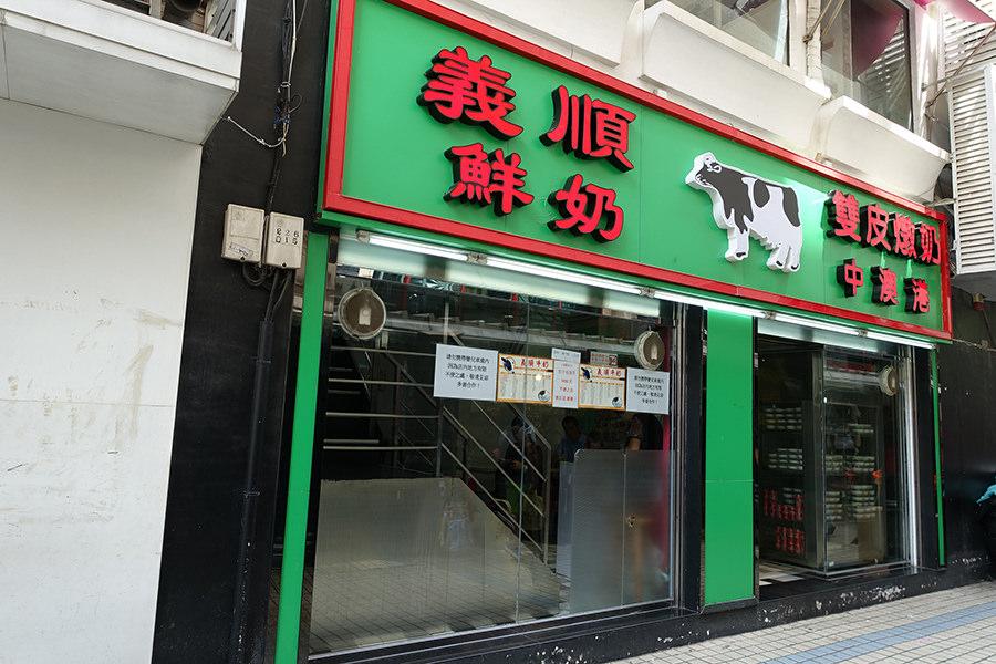 澳門 Macau   義順牛奶公司 馳名雙皮燉奶 – 議事亭前地必吃美食