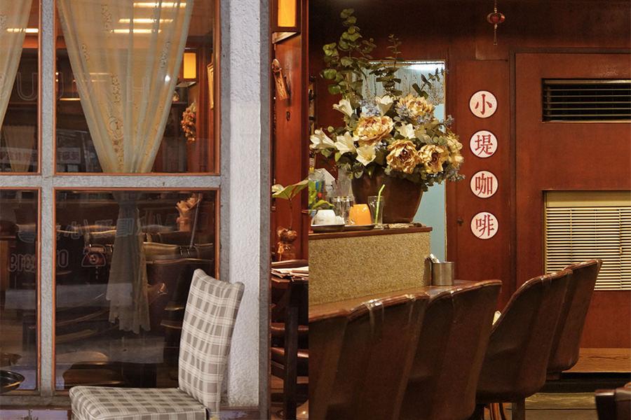 小堤咖啡,高雄鹽埕區現役最老咖啡廳,時間旅行回到老日常!