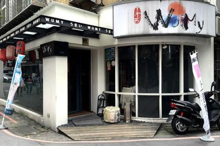 台北延吉街   WU-MY J.D.B Japanese Dining bar